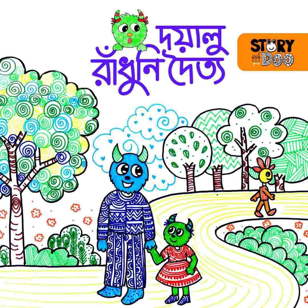 Goofi Story Doo (Bangla)