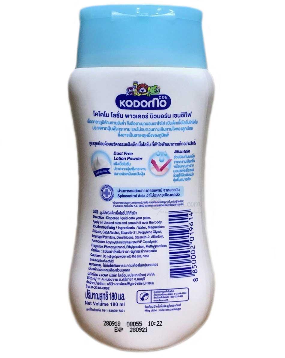 Kodomo Lotion Powder 180ml