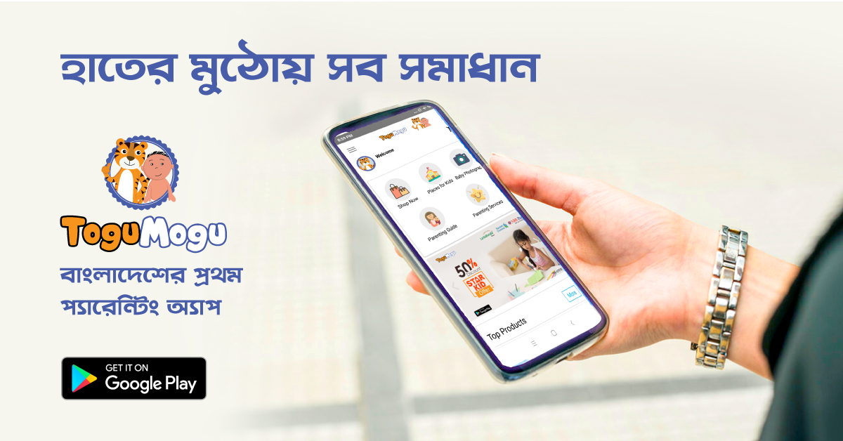ToguMogu is launching Bangladesh's first parenting app to make life easier for pregnant and new parents
