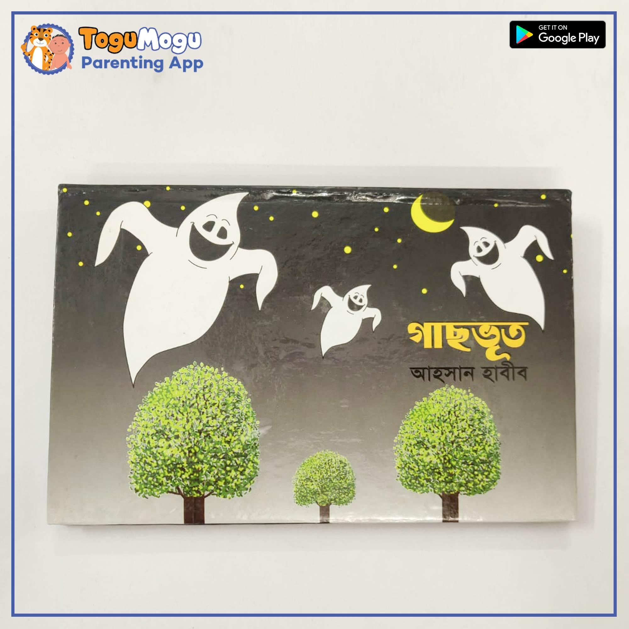 গাছভূত পপ-আপ (Bangla version)