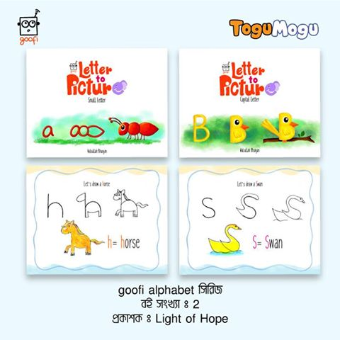 Goofi Alphabet Series (English)