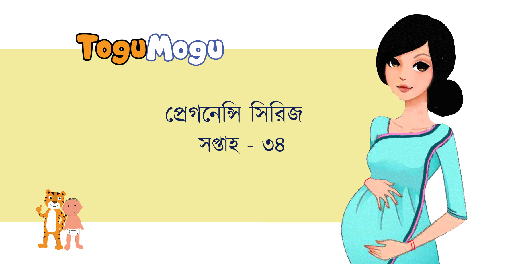 ToguMogu Pregnancy Series: সপ্তাহ ৩৪